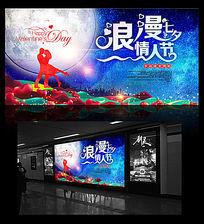 浪漫七夕节活动背景海报