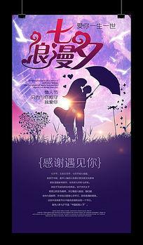 浪漫七夕相亲活动背景海报