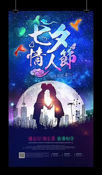 浪漫星空七夕情人节活动海报