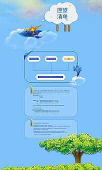 蓝色背景网页活动宣传