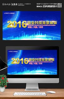 蓝色炫彩商务科技会议背景展板