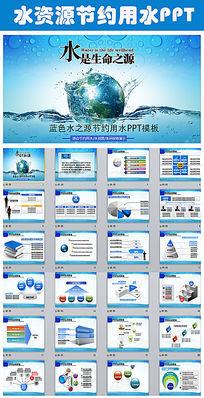 蓝色海洋水之源节约用水动态PPT模板