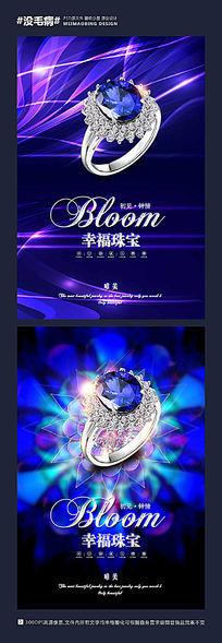 蓝色时尚珠宝海报