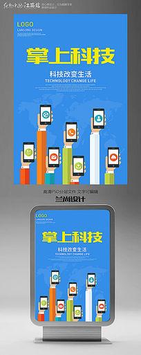 蓝色掌上科技宣传海报设计