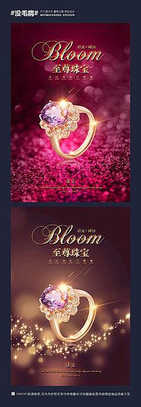炫丽高档珠宝宣传海报