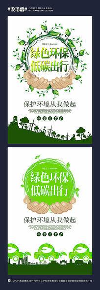 手绘叶子创意环保海报psd素材下载
