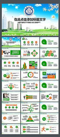 绿色色专用版中国气象局气候预测PPT