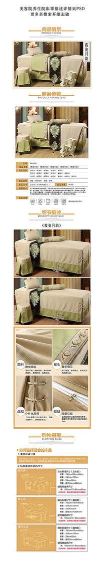 美容院养生院专用床罩四件套描述详情页
