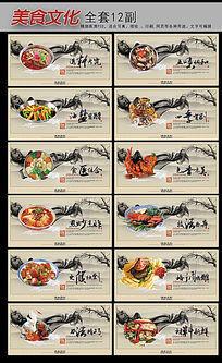 美食文化餐饮海报组图