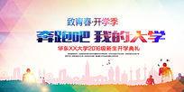 清新校园2016年迎新开学典礼海报设计