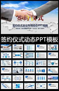 商务合作签约仪式PPT模板