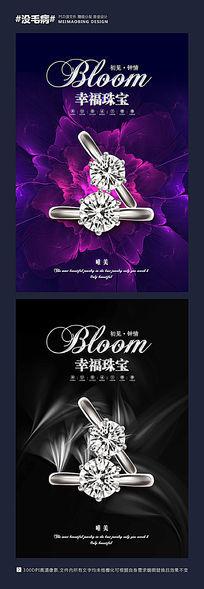 奢华珠宝促销海报设计
