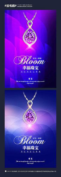 时尚珠宝广告