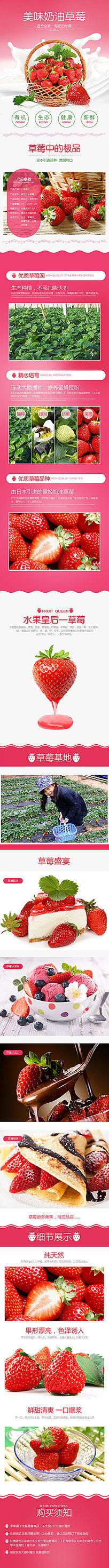 淘宝天猫草莓详情页设计