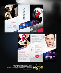 纹绣彩妆DM宣传单