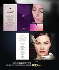 纹绣彩妆宣传单