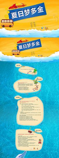 夏日创意活动宣传网页 PSD
