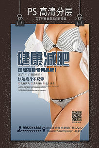 性感魅惑美女减肥海报设计