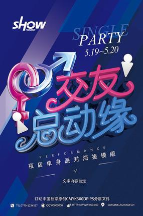 夜店单身派对主题海报
