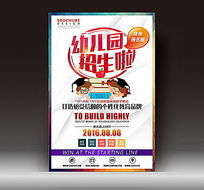 幼儿园招生海报设计