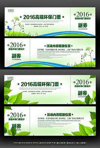 展会绿色门票设计 PSD