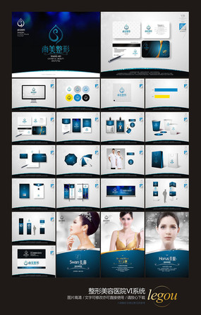 整形美容医院视觉识别系统