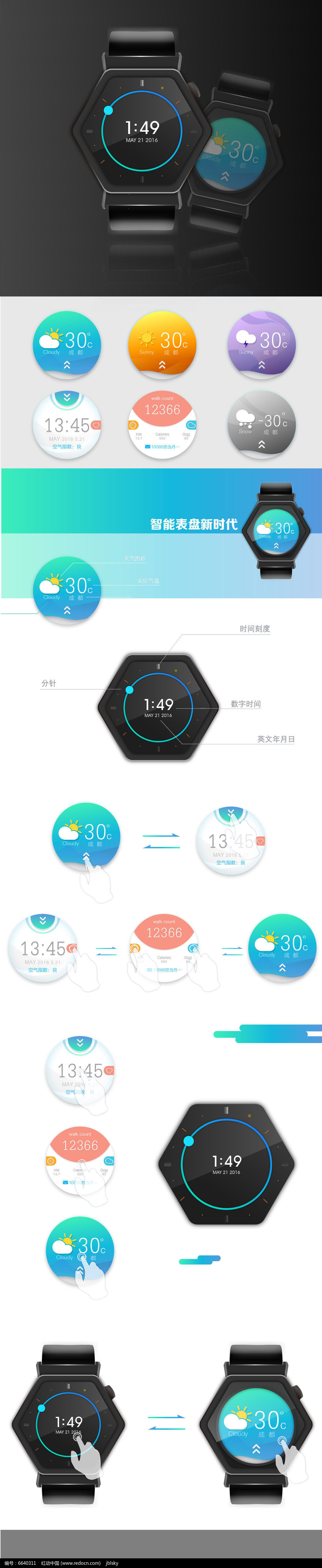 智能手表表盘UI界面设计图片