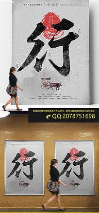 中国风衣食住行创意传统文化之行海报psd