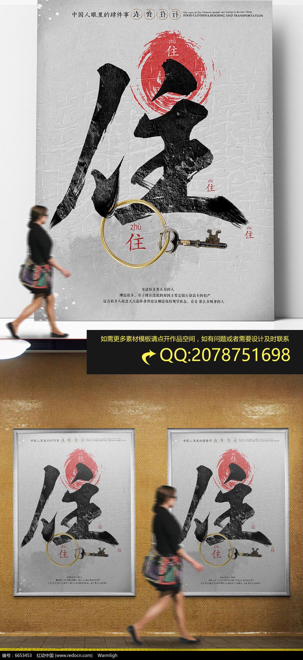 中国风衣食住行创意传统文化之住海报PSD素材下载 编号6653453 红