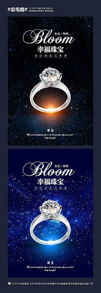 珠宝广告设计