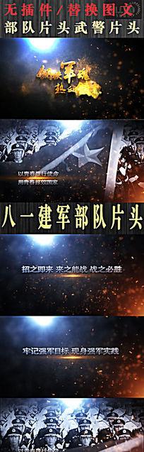 八一建军节片头军魂军旅雄风军警通用视频素材 aep