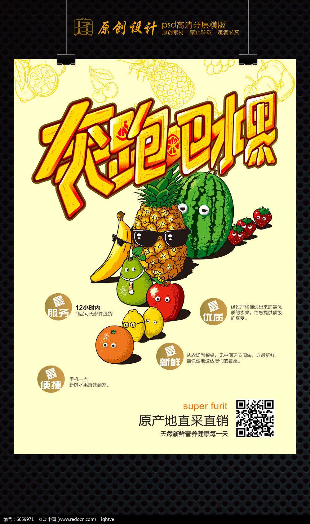 海报设计 奔跑吧水果水果促销海报  请您分享: 素材描述:红动网提供海图片