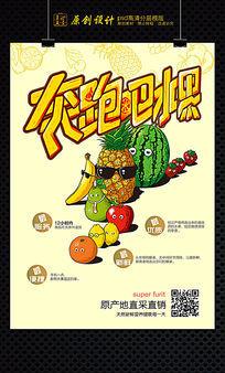 奔跑吧水果水果促销海报