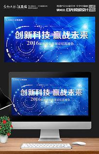 炫彩商务科技高峰论坛会议背景展板