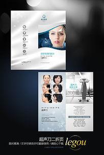 超声刀广告宣传折页设计