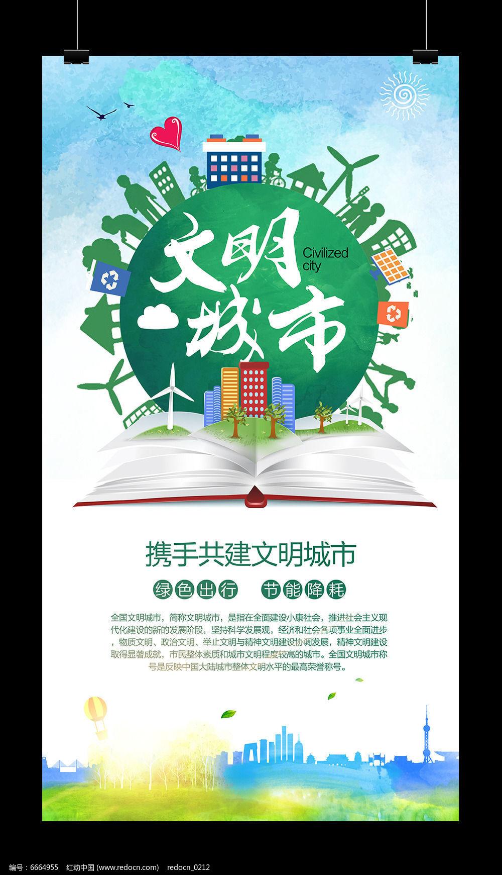 创建文明城市宣传标语海报