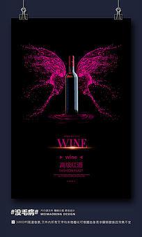 创意高级红酒广告