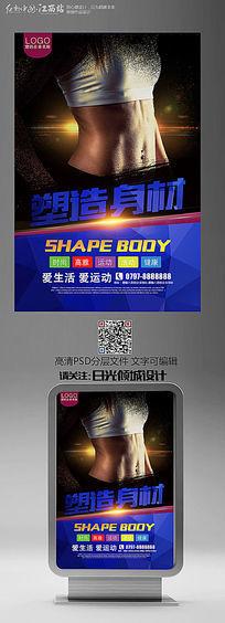 创意塑造身材健身房健身海报设计