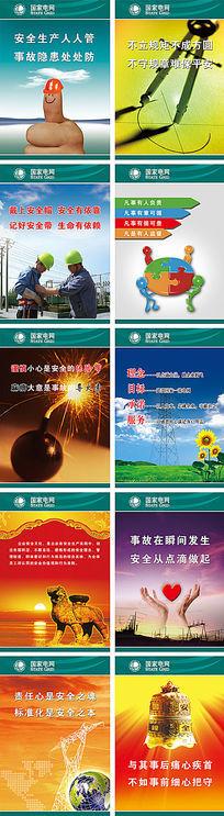 电力安全生产海报psd模板