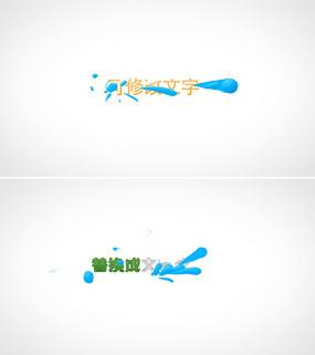 动态液体水珠logo标志文字演绎ae模板