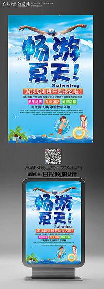 简约游泳培训班招生宣传海报设计