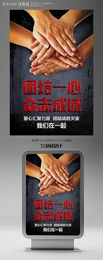 抗震救灾大气海报设计宣传挂画设计