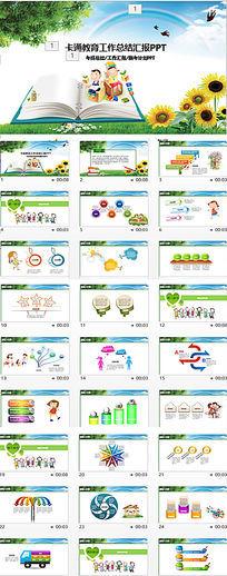 卡通儿童幼儿教育培训动态ppt
