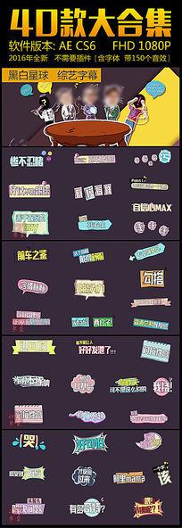 栏目包装综艺卡通字幕对话框AE模板素材