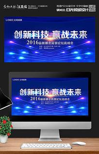 蓝色大气商务科技高峰论坛会议背景展板