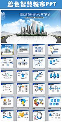 蓝色智慧城市科技动态ppt模板
