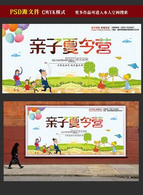 亲子夏令营活动海报设计