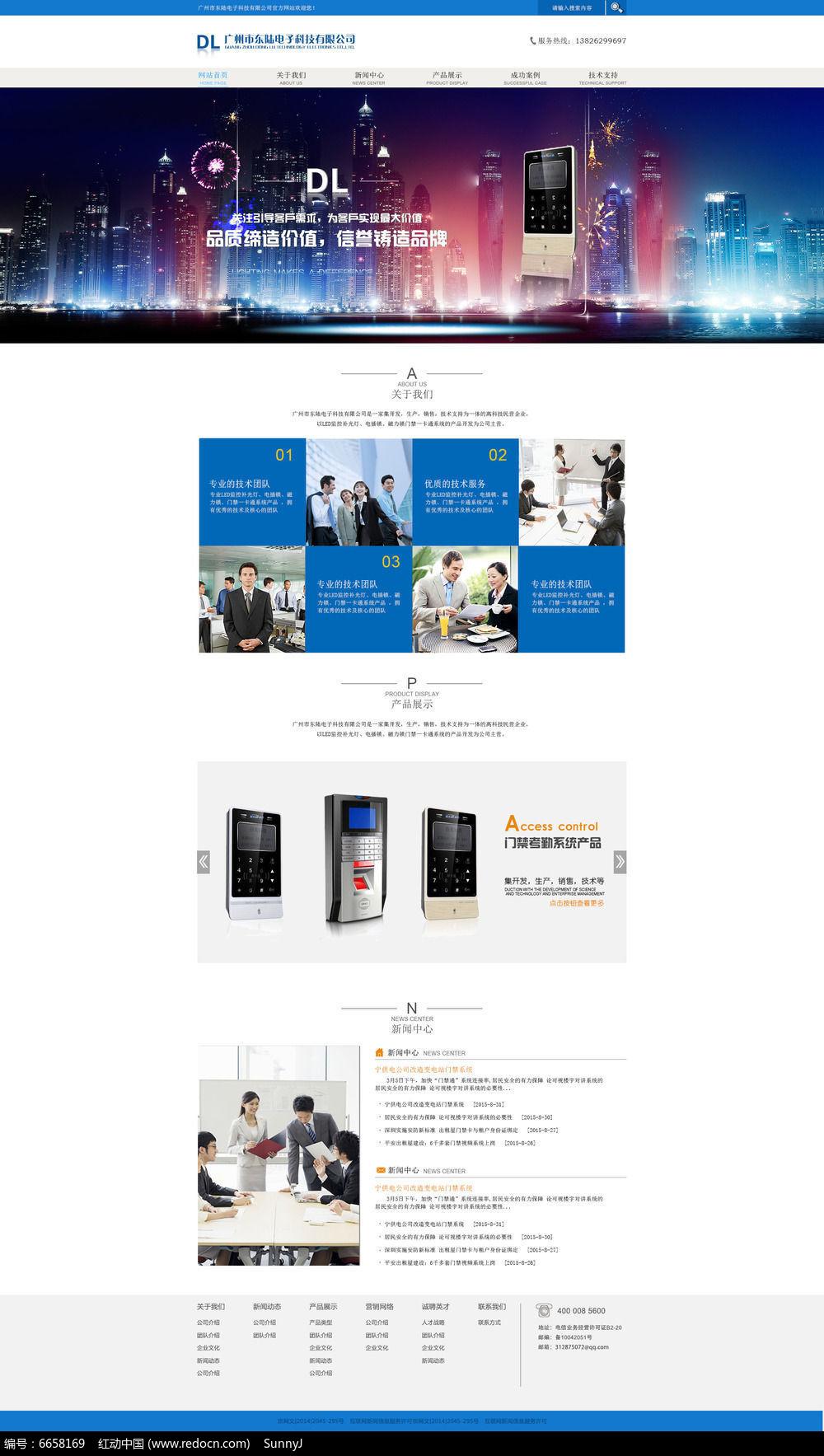 企业官方网站设计模板图片