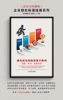 企业励志标语挂画企业文化展板