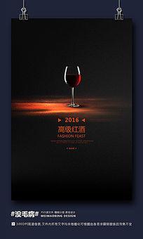 高级红酒海报设计